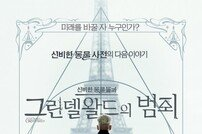 '신비한 동물들과 그린델왈드의 범죄' 메인포스터 공개