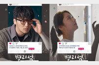 변요한X공승연 '별리섬', 보도스틸+캐릭터 포스터 공개