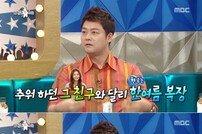 """'라디오스타' 사랑꾼 전현무 """"제모도 한혜진과 상의 후에 결정"""""""