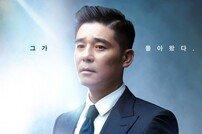 임창정 전국투어 콘서트 개최…기자회견 형식 티저 공개