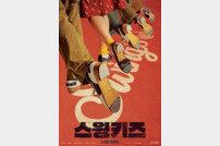 도경수X박혜수 '스윙키즈', 12월 개봉 확정…1차 포스터 공개