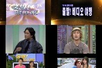 '출발! 비디오 여행' 25주년 기념, 200명 시청자 만난다
