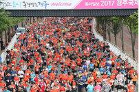 동아일보 2018 경주국제마라톤대회, 21일 경주시민운동장서 개막