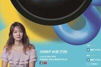 [공식] 안현모, SBS 음악토크쇼 '모모플레이' 진행