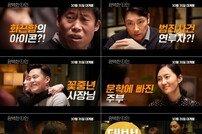 유해진X조진웅X이서진X김지수 '완벽한 타인' 캐릭터 예고편 공개