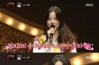 [DA:리뷰] 왕밤빵, '복면가왕' 87대 복면가왕…동막골소녀는 솔지(종합)