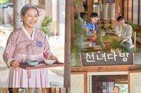 '계룡선녀전' 윤현민·서지훈·고두심, 선녀다방서 삼자대면