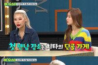 "[DA:리뷰] 치타, 열애 최초 공개 ""이종석 닮은 인형같은 남친♥"""