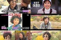 [DA:리뷰] '불타는 청춘' 이경진, 국민 배우의 반전 예고 ft.귀요미 김도균