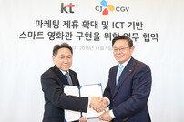 KT, CGV와 스마트영화관 구현 MOU