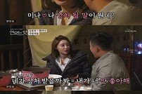 """[DA:리뷰] '연예의 맛' 황미나 결국 눈물, 김종민 """"공개 연애 겁나"""""""