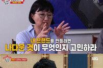 [DA:리뷰] '집사부일체' 노희영, '신의 혀+마녀' #나다움#집요함