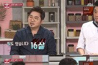 """김조한 결혼 언급 """"25살 결혼해 16살 된 딸이 있다"""" 모두 깜짝"""