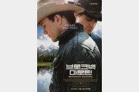 故 히스 레저 주연 '브로크백 마운틴' 12월 6일 재개봉