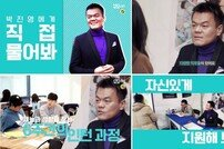 박진영이 직접 밝힌 'JYP에 인턴이 없는' 이유?