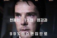 베네딕트 컴버배치, 에디슨 되다…'커런트 워' 티저 포스터 공개