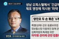 '웹하드 카르텔' 양진호, 영화·드라마 불법유포 조사도 촉구