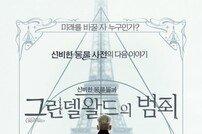 [DA:박스] '신동범', 오늘(17일) 100만 관객 돌파…'신동사'와 동일속도