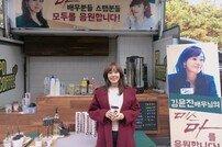 '미스 마' 김윤진, 김혜수의 커피차 선물에 감동…어떤 인연?