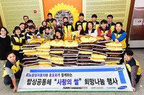 르노삼성, '사랑의 쌀' 2000kg 기부