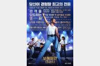 [DA:박스] 역주행→이틀 연속 1위 '보헤미안 랩소디', 누적 340만