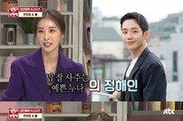[DA:리뷰] #낚시취미#정해인…'냉부해' 한은정의 반전매력(종합)