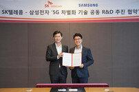 SKT-삼성, 5G 공동 R&D 협약
