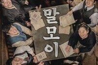 [DA:박스] '말모이' 개봉 첫 주말에도 1위, 100만 돌파 목전