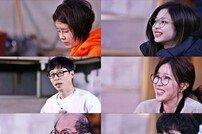 [DA:클립] '미추리' 제니X장도연X임수향, 피할 수 없는 민낯 공개
