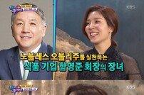 """[DA:리뷰] '해피투게더4' 함연지 """"보유 주식 311억, 나도 잘 몰랐다"""""""
