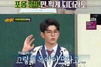 "[DA:리뷰] 김유정 ""윤균상 키 때문에 애정신 힘들아"" 27cm 차이"