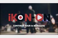 [DA:클립] 아이콘, 호주 투어 메이킹 공개…맛집+명소 탐방기