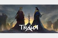 [김명근 기자의 게임월드] 역대 규모 오픈필드 '트라하'…진짜 판타지가 온다