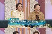"""[DA:리뷰] '아침마당' 강부자 """"속 깊은 전미선, 친딸같아…따뜻"""""""