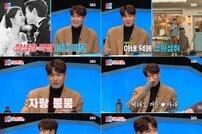 [DA:리뷰] #걸그룹댄스 #연예인미모 '동상이몽2' 정겨운, 아내공개 ft.껌딱지