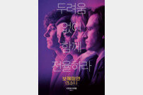 [DA:박스] '보헤미안 랩소디', 5일 연속 1위…500만 눈앞
