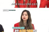 [DA:클립] '주간아이돌' EXID 솔지 리더 컴백식 진행…비글 美 완벽 충전