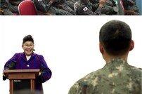 [DA:클립] '전참시' 이영자, 먹장군 포스로 군 장병들 홀리다…핵사이다 강연