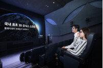삼성, 롯데와 미래형 영화관 구축