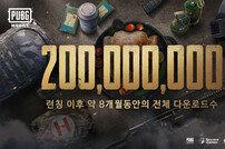 '배그 모바일' 다운로드 2억 건 돌파