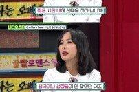 [DA:리뷰] '비스' 이선정, 여전한 솔직-당당 매력 #LJ #초고속 이혼 #공황장애 (종합)