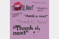 [DA:차트] 아리아나 그란데, 퀸 열풍 속 'Thank U, Next' 상위권 차지