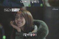 [DA:리뷰] '연애의 맛' 이필모의 직진 고백…서수연 행복 눈물 (종합)