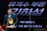 [포토] 대리수상 홍원기 코치 '(김)하성이는 군대에서 보고 있어요~'