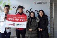 KIA 타이거즈, 광주 영아일시보호소에 '사랑의 기금' 전달