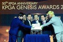 [포토] KPGA, 창립 50주년 기념식