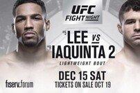 UFC 케빈 리, 아이아퀸타에 5년 전 패배 설욕 도전