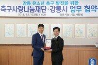 축구사랑나눔재단, 강릉시와 유소년축구발전 협약