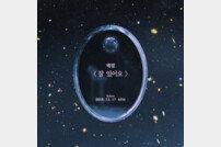 블락비 태일, 새 싱글 티저 공개…명품 발라드 예고