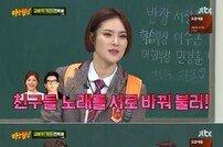 """'아는형님' 거미 """"박효신-린과 노래방 가서 서로 바꿔 부르기도"""""""